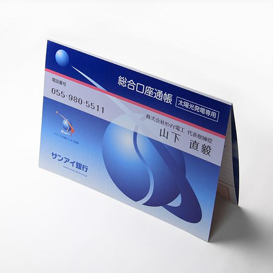 パンフレットデザイン(太陽光発電関連企業・静岡県三島市清水町)