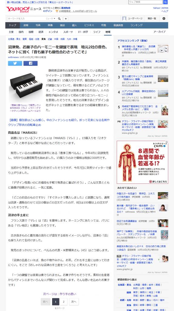 yahoo-news-201601010