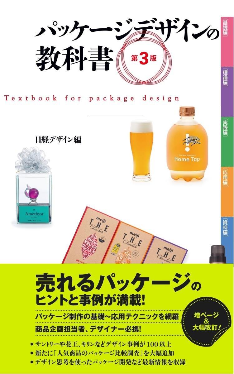 「パッケージデザインの教科書 第3版」に掲載されました。