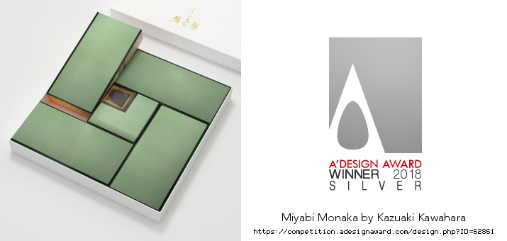 パッケージデザイン賞 受賞 A' Design Award 2018 SILVER(ミラノ)- Miyabi Monaka
