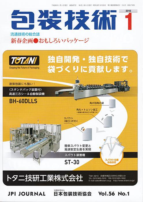 月刊機関誌「包装技術」に寄稿しました。
