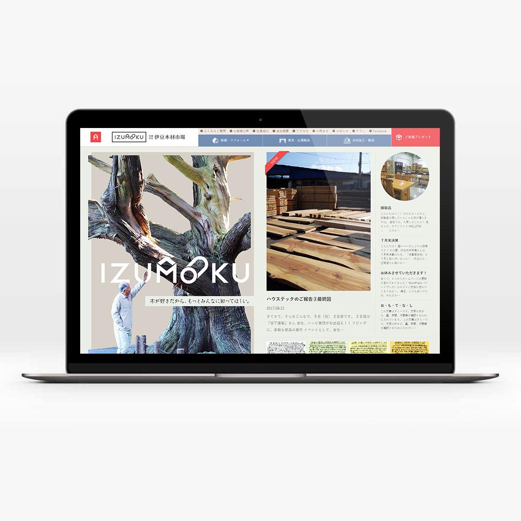 ロゴデザイン・ホームページ制作(木材加工販売、静岡県伊豆の国市)