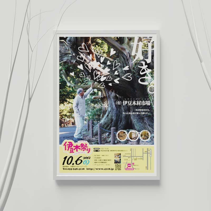 企業ポスターデザイン(静岡県伊豆の国市・製材業)