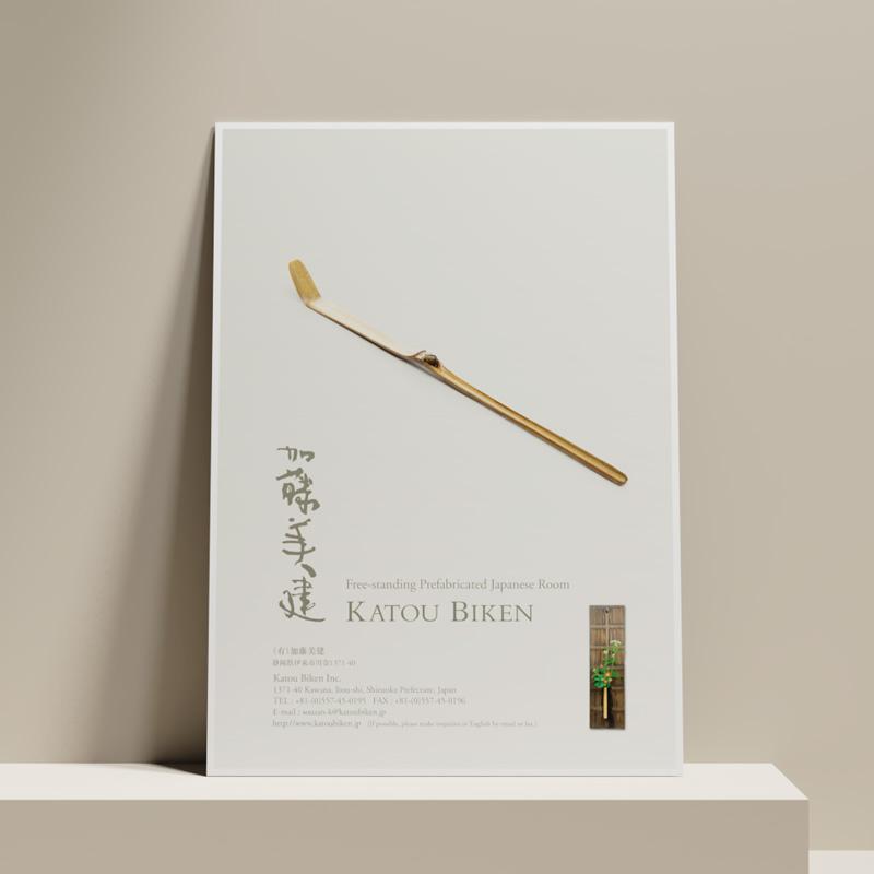 国内・海外個展用リーフレットデザイン(静岡県伊東市・工務店)