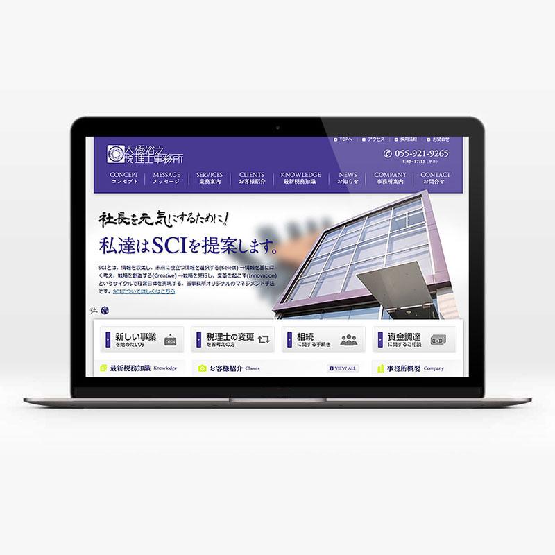 ウェブサイト制作(税理士事務所・静岡県沼津市)