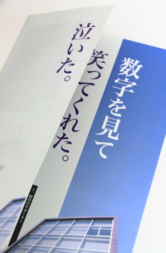 ohashi-pamph-03