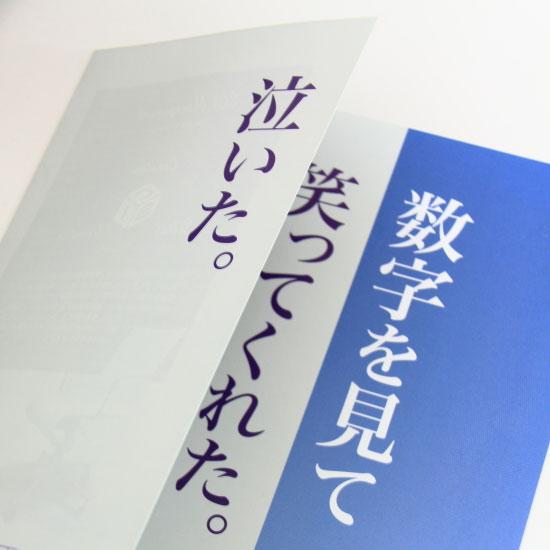 会社案内パンフレットデザイン(税理士事務所・静岡県沼津市)