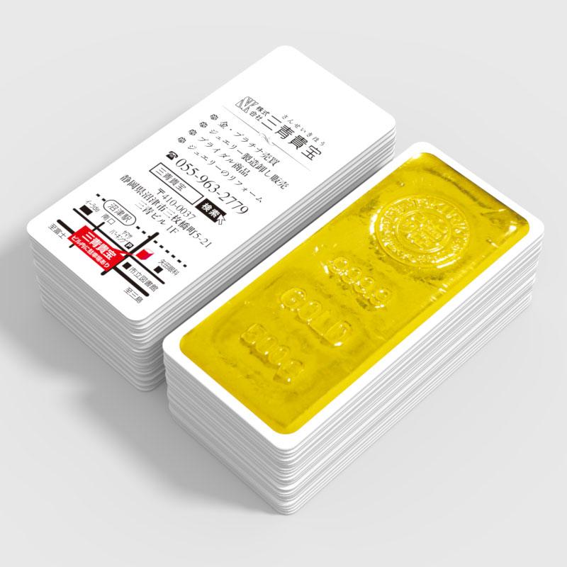 ショップカードデザイン(静岡県沼津市・地金買取販売)