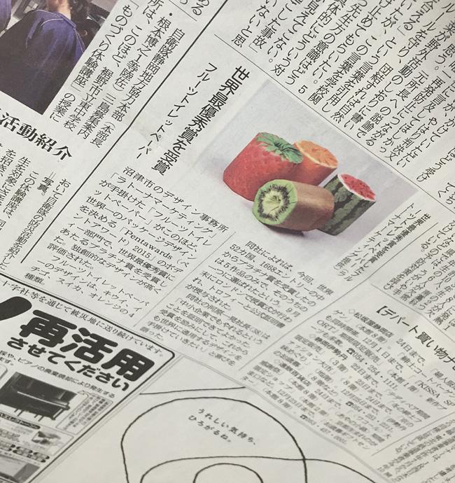産経新聞に掲載されました。(2015年11月19日朝刊)