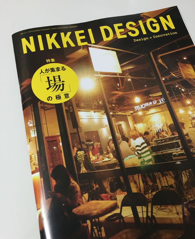 日経デザイン2015年12月号に掲載されました。