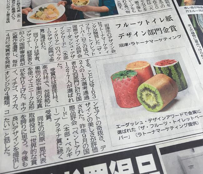 静岡新聞に掲載されました。(2016年4月19日朝刊)