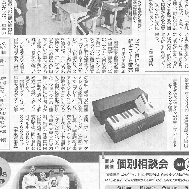 毎日新聞に掲載されました。(2016年5月3日朝刊)