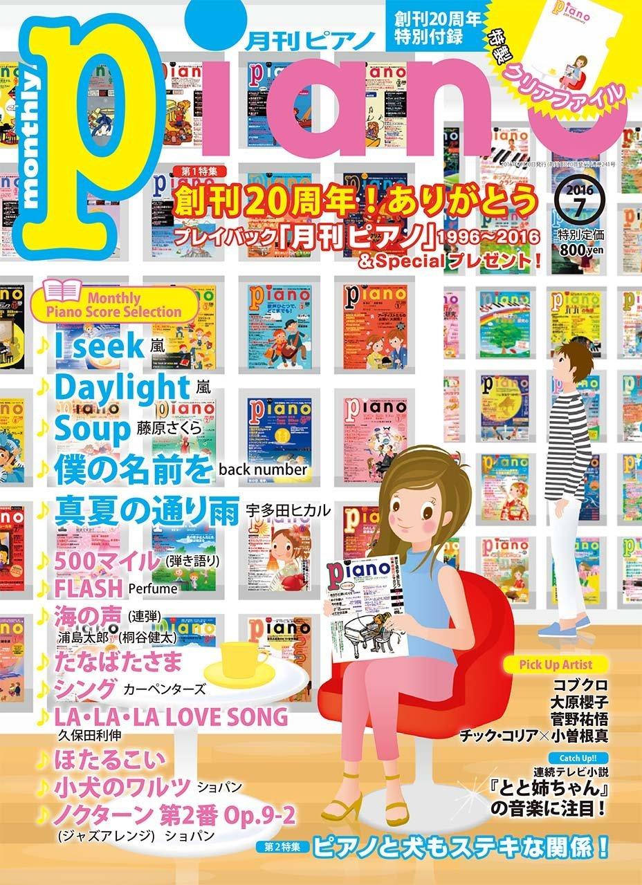 月刊ピアノに掲載されました。(2016年7月号)