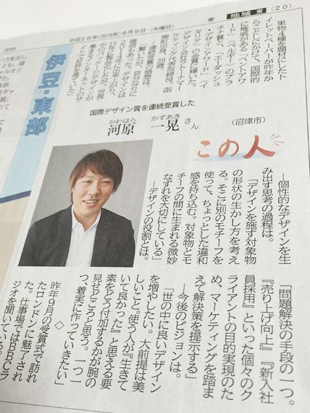 静岡新聞にインタビュー記事が掲載されました。(2016年6月9日朝刊)