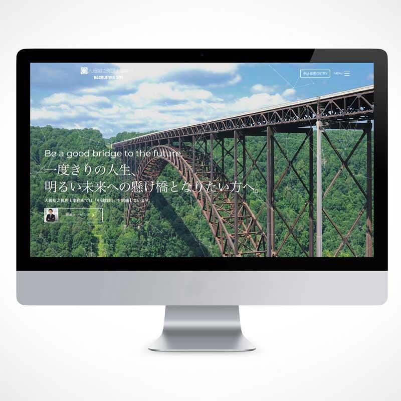 リクルートサイト(税理士事務所・静岡県沼津市)