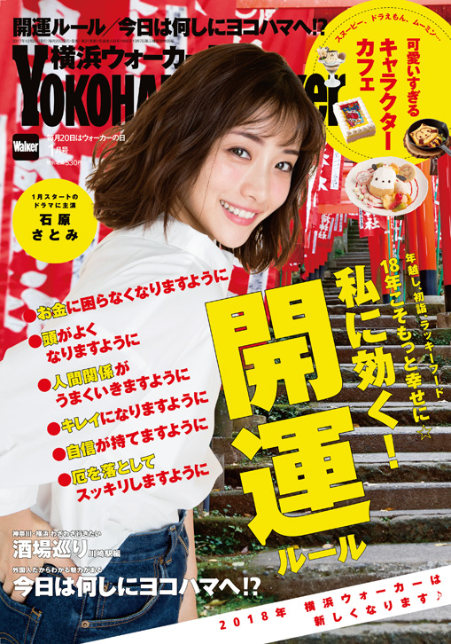 横浜ウォーカー(2018年1月号)に掲載されました。
