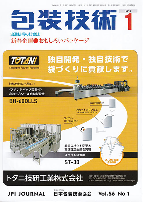公益社団法人日本包装技術協会発行の月刊機関誌「包装技術」に寄稿しました。