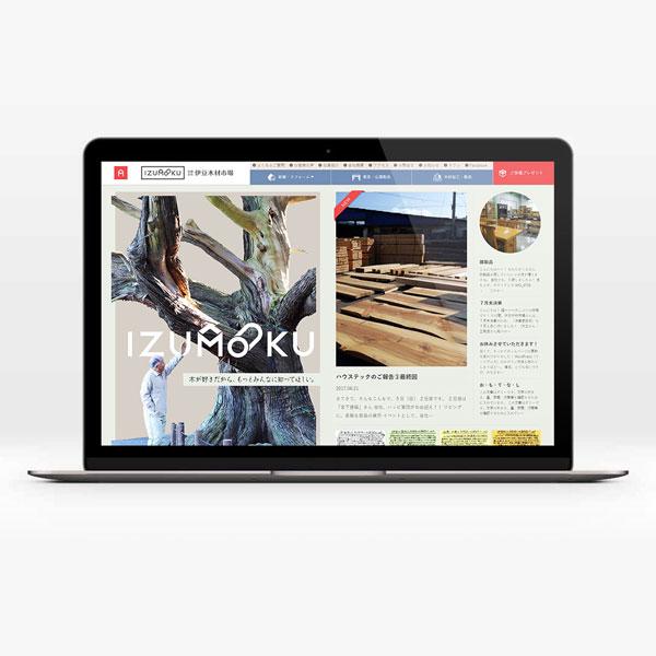 ロゴマークデザイン・ホームページ制作(木材加工販売、静岡県伊豆の国市)