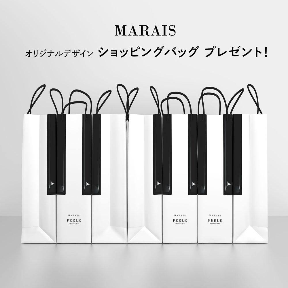 MARAIS専用ショッピングバッグ(非売品)プレゼントキャンペーン!