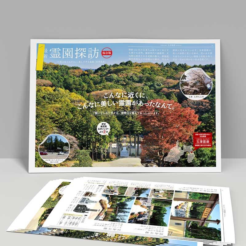 霊園墓地折込チラシデザイン(静岡県三島市)