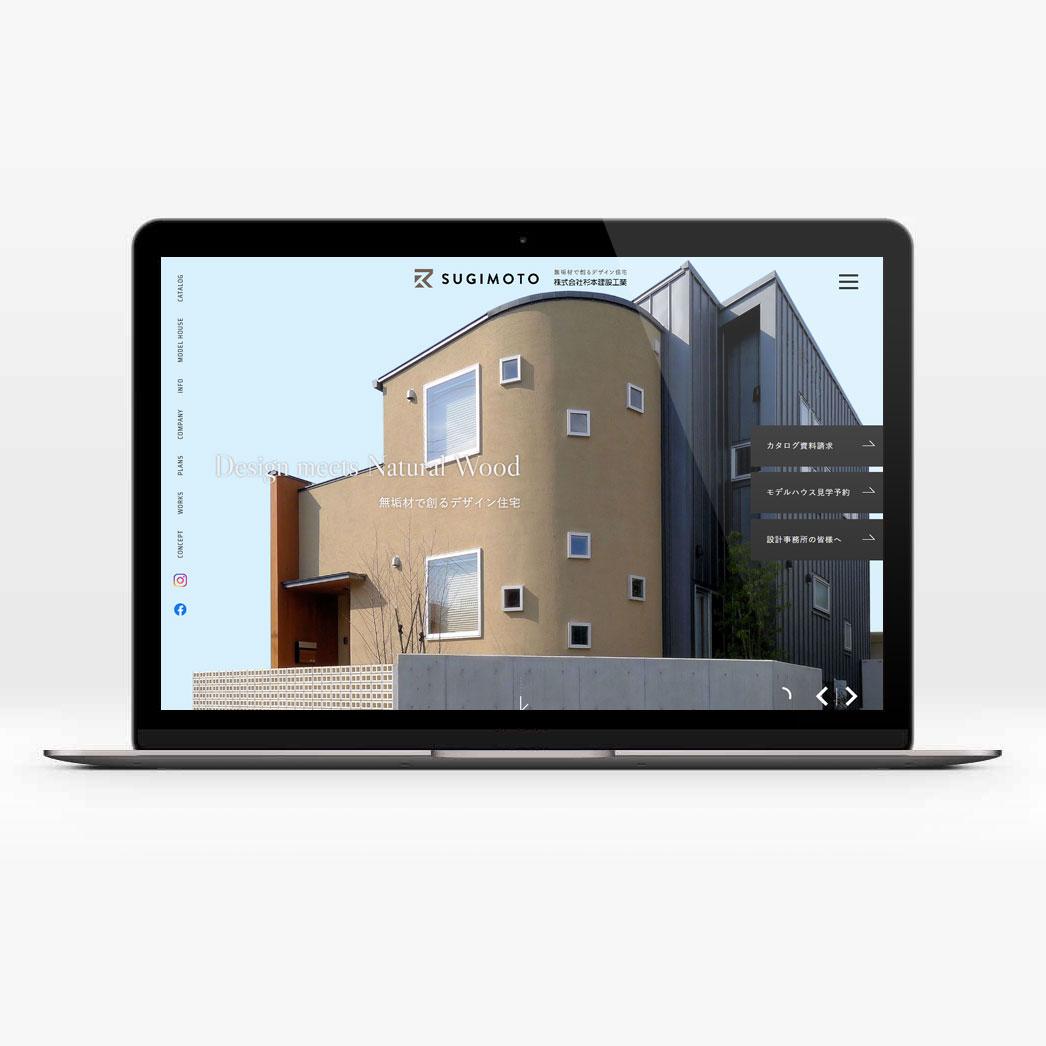 建設業 ウェブサイト制作(静岡県沼津市)