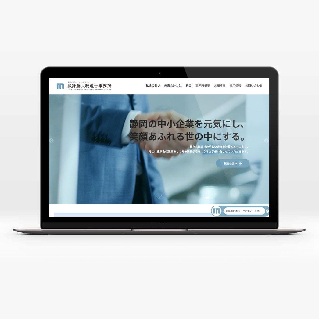 ホームページ制作・ロゴデザイン(税理士事務所・静岡県三島市)
