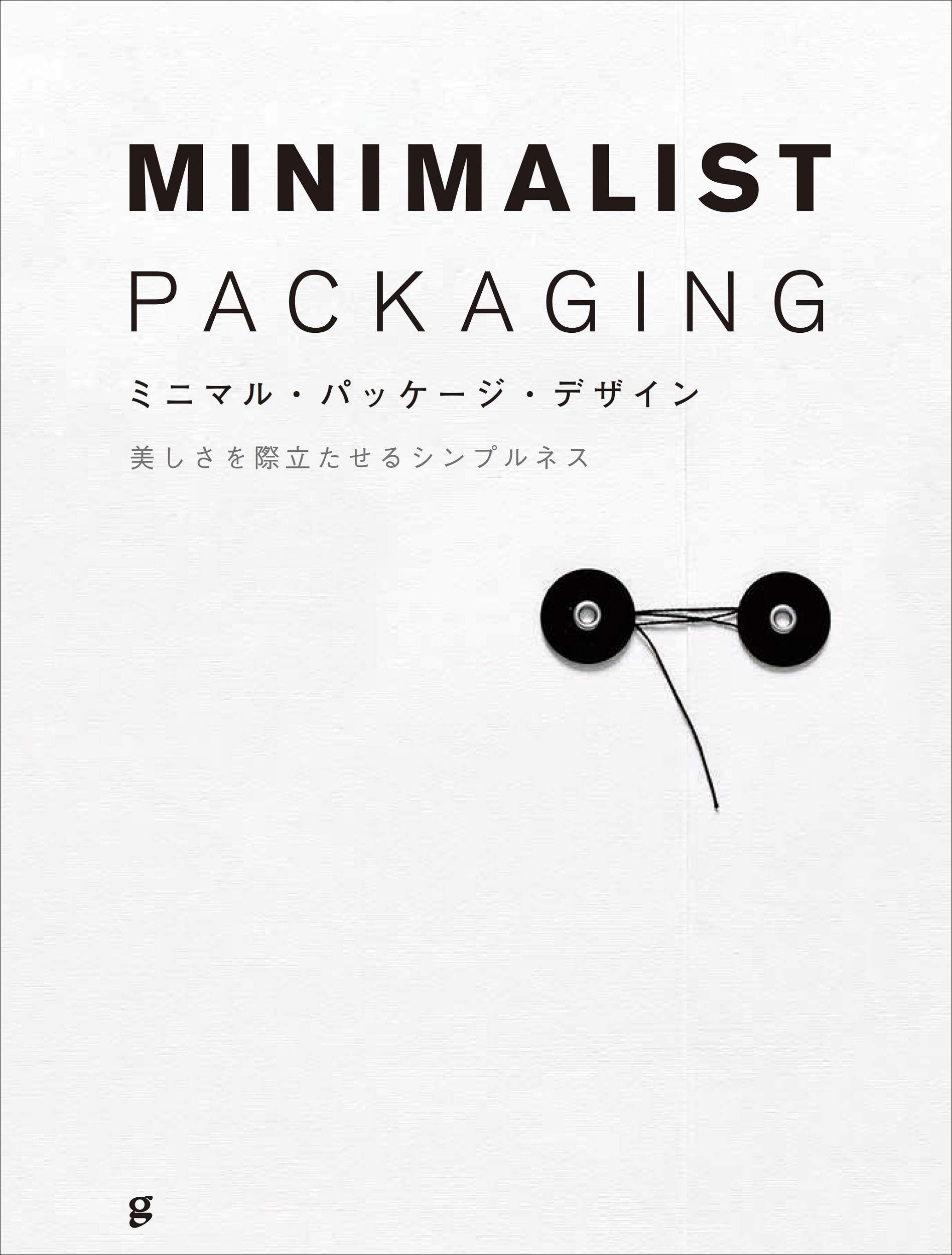 「ミニマル・パッケージ・デザイン 美しさを際立たせるシンプルネス」に掲載されました。