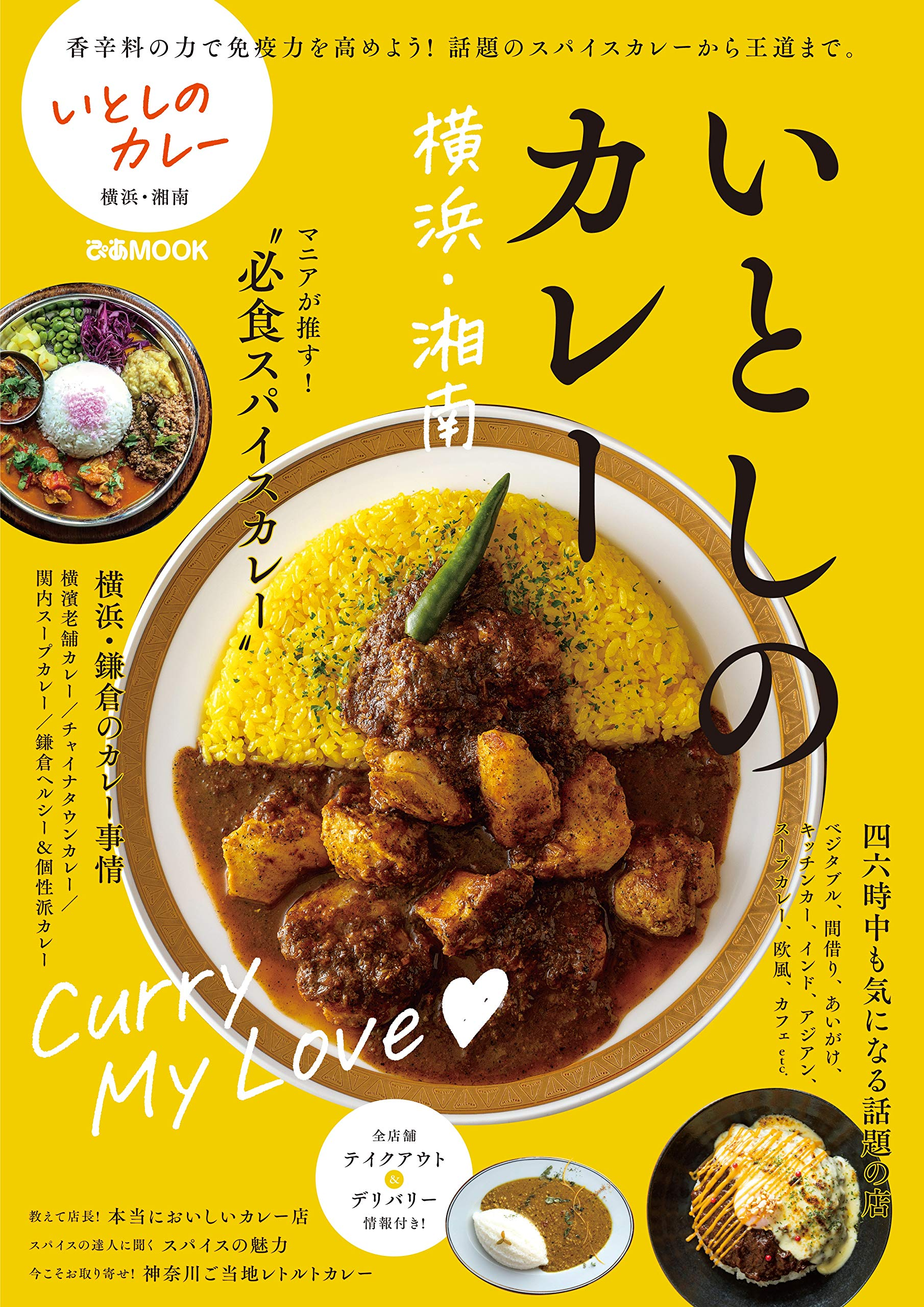「いとしのカレー 横浜・湘南」 (ぴあ MOOK) に掲載されました。