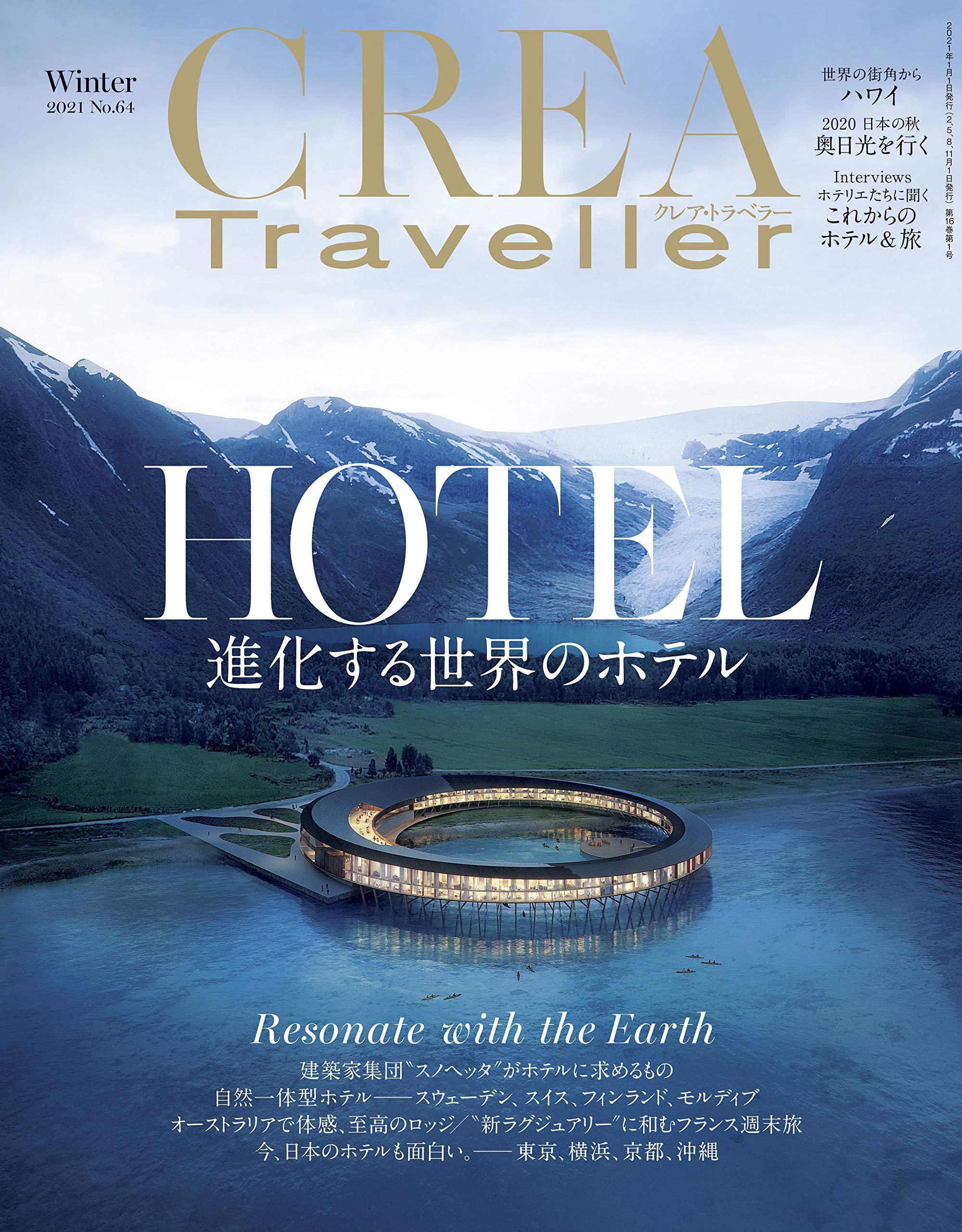 CREA Traveller 21年冬号 (HOTEL 進化する世界のホテル) に掲載されました。